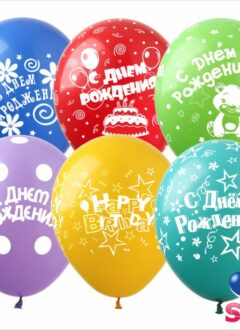 Гелиевый шарик: «С Днем Рождения»/»З Днем Народження»/»Happy Birthday»